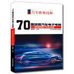 70图讲透汽车电子电路——用思维导图学汽车电子电路