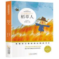 名师推荐新课标阅读书目 稻草人(32开本)