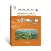 天然气基础手册(第二版)