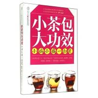 小茶包大功效(小病小痛一扫光)/健康爱家系列