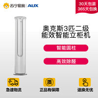 【苏宁易购】奥克斯空调 3匹二级能效智能立柜机 KFR-72LW/R1TC01+2
