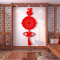 中国结3d立体墙贴亚克力红色福字婚庆玄关客厅书房吉祥装饰墙贴画