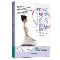 怀孕也要美,产前安胎瑜伽 詹小米著适合孕妈妈开展的孕期运动孕期锻炼科学孕育产后妈妈美体需求量身定制的