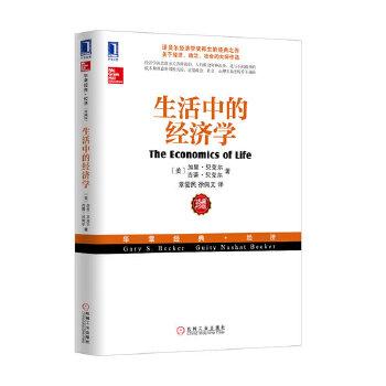 生活中的经济学(pdf+txt+epub+azw3+mobi电子书在线阅读下载)