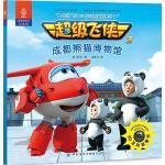 超级飞侠3D互动图画故事书・成都熊猫博物馆