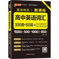 pass绿卡图书2021新版晨读晚练 新课标高中英语词汇3000词+500词(通用版)