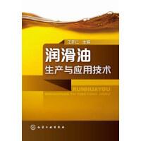 【正版现货】 润滑油生产与应用技术 汪多仁 主编 9787122215505 化学工业出版社