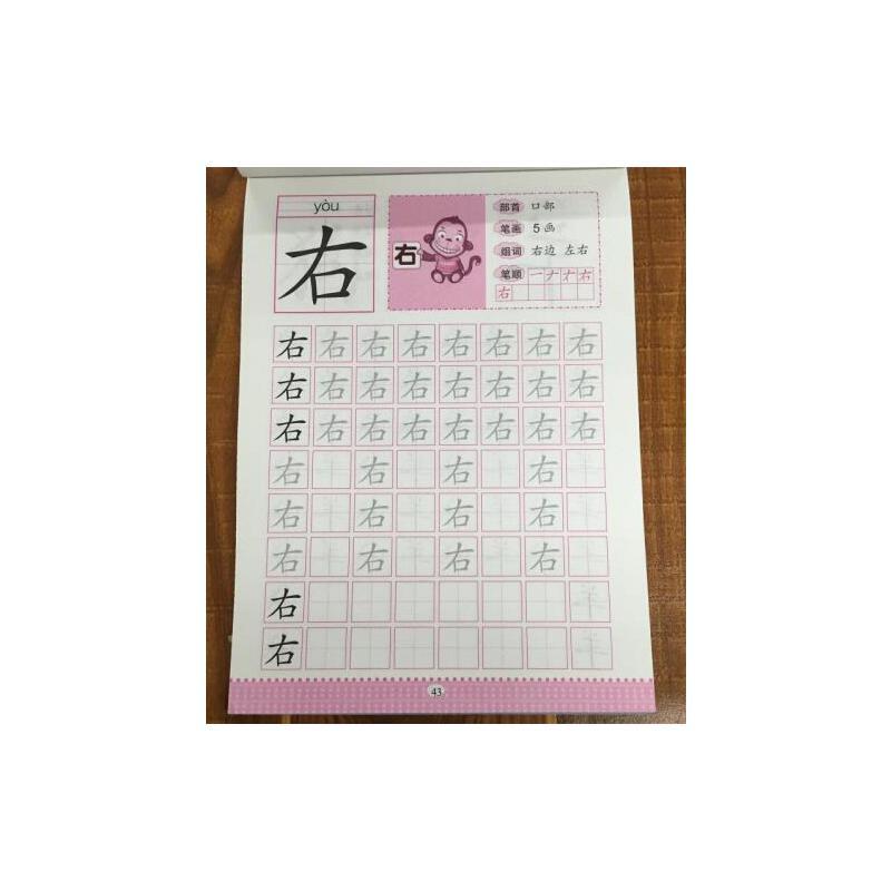幼儿园中班大班认字练字本0-3-6岁宝宝识字字帖幼升小学前识字书汉字
