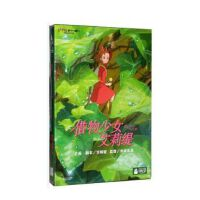 原装正版 借物少女艾莉缇(DVD)宫崎骏作品 卡通片 光盘 国语日语配音 中英日字幕