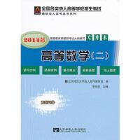 成人高考专升本教材2014高等数学2 李仲来 9787563525836 北京邮电大学出版社有限公司