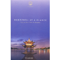HANGZHOU AT A GLANCE (杭州一瞥) 商务印书馆