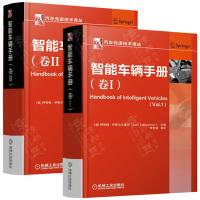 智能车辆手册(卷I)+(卷II) 伊斯坎达里安(Eskandarian, Azim) 智能汽车技术资料书籍 汽车先进技