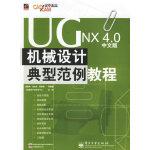 UGNX4.0中文版机械设计典型范例教程(附光盘一张)