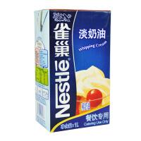 雀巢淡奶油 鲜奶油做蛋糕蛋挞裱花易打发1L 原装烘焙原料 包邮