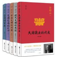 许倬云说历史系列1-5大国霸业的兴废+现代文明的成坏+中西文明的对照+文明变局的关口+台湾四百年