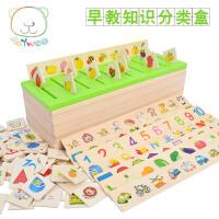 早教知识分类盒玩具学习形状木制益智配宝宝儿童教具认知拼音归类