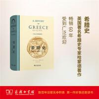 希腊史:迄至公元前322年 【英】N.G.L.哈蒙德 商务印书馆