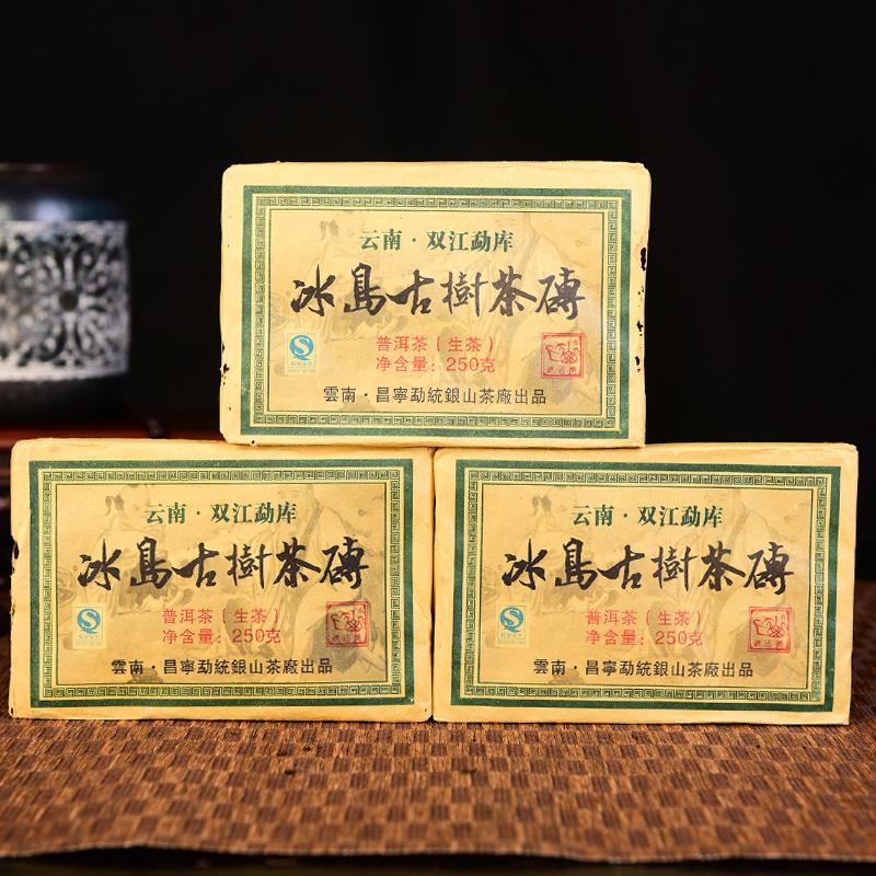【10片一起拍】2006年普洱茶 生茶 冰岛古树茶砖 250克/片