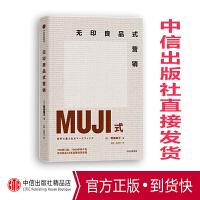 无印良品式营销 增田明子 著 中信出版社图书 书籍 公开MUJI营销秘笈,无印良品38年商业传奇