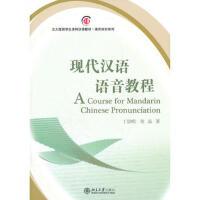 【二手书8成新】现代汉语语音教程 丁崇明,荣晶 北京大学出版社