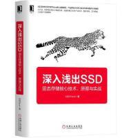 深入浅出SSD 固态存储核心技术、原理与实战 SSDFans 9787111599791