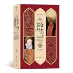 [二手旧书9成新],汗青堂丛书033 女王与苏丹:伊丽莎白时期的英国与伊斯兰世界,[英]杰里・布罗顿(Jerry Br