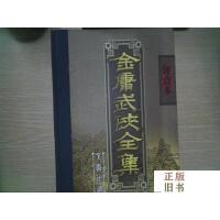 【二手旧书9成新】金庸武侠全集评点本 笑傲江湖