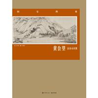 国宝档案(精函装)―黄公望.富春山居图