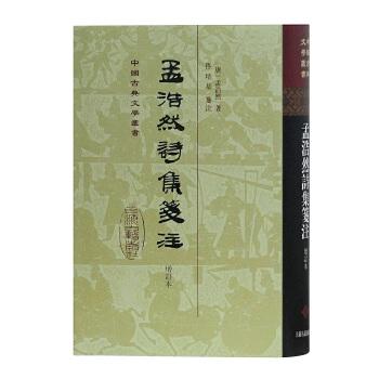 孟浩然诗集笺注(增订本) 中国古典文学丛书