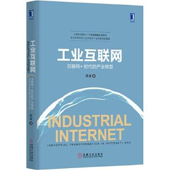 工业互联网(pdf+txt+epub+azw3+mobi电子书在线阅读下载)