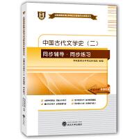 【正版】自考辅导 自考 00539 中国古代文学史(二)同步辅导 同步练习