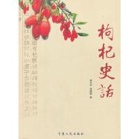 枸杞史话 周兴华,周晓娟 9787227042136