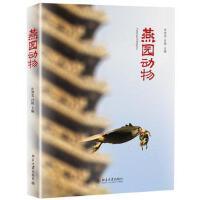 【二手书8成新】燕园动物 许智宏,吕植 北京大学出版社