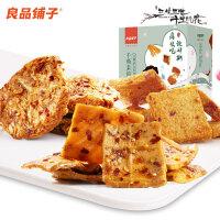 良品铺子手撕素锦豆干 特产休闲小吃香辣零食大礼包麻辣味小包装