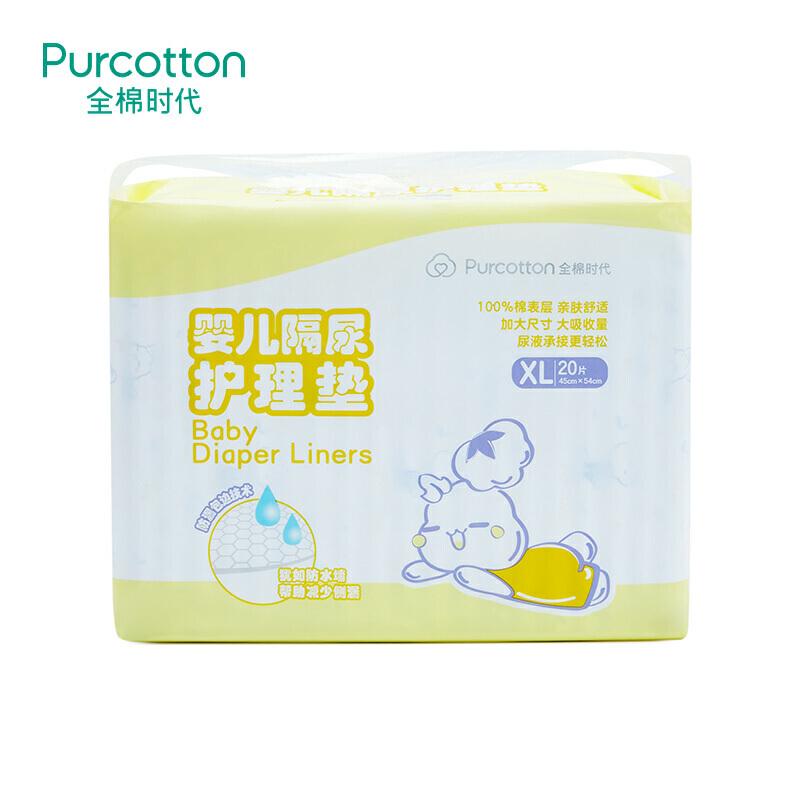 全棉时代 婴儿一次性隔尿垫护理垫45*54cm(包边)20片/包