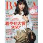现货 进口日文 时尚杂志 BAILA2020年2月号 含附录MINON面膜