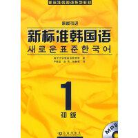 新标准韩国语初级1(附赠光盘)