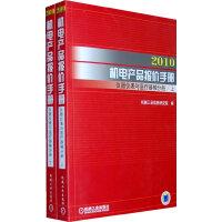 2010机电产品报价手册:仪器仪表与医疗器械分册(上下册)