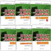 【速发】大连理工 日语专业八级考试翻译作文+文字词汇+听力理解+阅读+语法敬语+文语法文字文化 全6本 日语专业八级