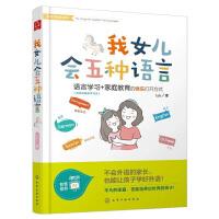 新教育探索系列 我女儿会五种语言 语言学习+家庭教育的快乐打开方式 亲子教育 培养孩子学外语