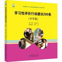 学习性评价行动建议200条(中学版)