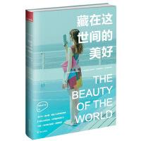 【二手书8成新】藏在这世间的美好 鼹鼠的土豆 武汉出版社