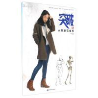 【二手书8成新】突破 人物速写照片 沈子岳,李小马 黑龙江美术出版社