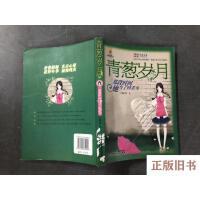 【二手旧书8成新】青葱岁月:那段时间她当了回差生/男孩女孩皇冠新星文学系列丛书