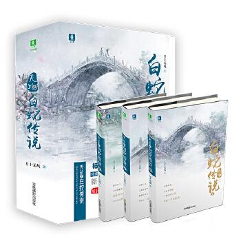 意林少年励志馆--天乩之白蛇传说(套装1-3册)