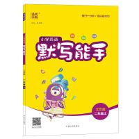 21秋小学英语默写能手 2年级上(北京版)