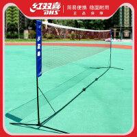 DHS/红双喜便携式羽毛球架标准移动式羽毛球网架简易折叠易携带