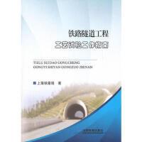 现货 铁路隧道工程工艺试验工作指南 上海铁路局 9787113140557 睿智启图书