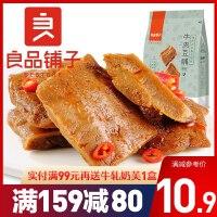 满减【良品铺子手撕牛肉豆脯100g*1袋】豆腐干豆干素肉香辣味休闲零食特产小吃