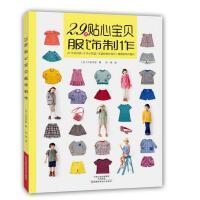 29款贴心宝贝服饰制作